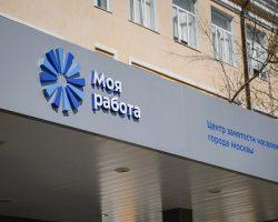 «Моя работа»: москвичи активно используют сервис центра занятости