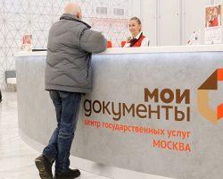 «Мои документы»: оплата госпошлин  может оплачиваться во всех центрах