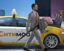«Ситимобил»  обеспечил в Москве услугу корпоративного такси