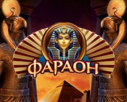 Перспективы для игрока в казино Фараон