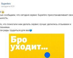 Московский сервис «Superbro» прекратил работу