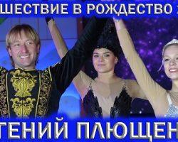 Сегодня и завтра гостей «Путешествия в Рождество»  ждет ледовое  шоу