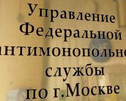 ФАС проведет проверку банков в столице