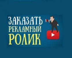 Как правильно заказать рекламный ролик