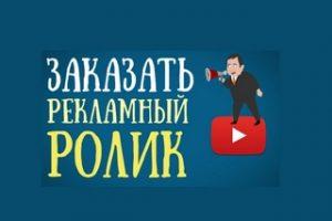 заказать рекламный ролик