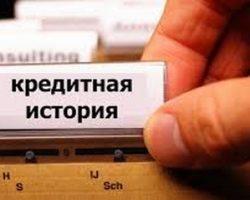 Что необходимо знать о бюро кредитных историй?