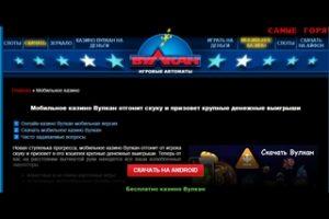 оф сайт Вулкан казино