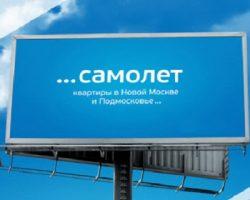 Группа «Самолет» успешно ведет строительный бизнес в Москве