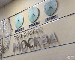 В ОЭЗ Москвы появится новое производство