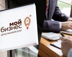 Во всех округах МО появятся Центры услуг «Мой бизнес»
