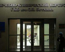 Под онкологическое отделение переоборудуют корпус Боткинской больницы