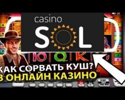 Сол казино – лучшие развлечения на любой вкус