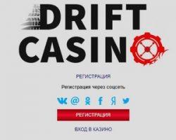 Официальный сайт Дрифт казино приглашает новых участников