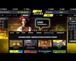 Онлайн слоты ПМ Казино – игровые автоматы в интернете