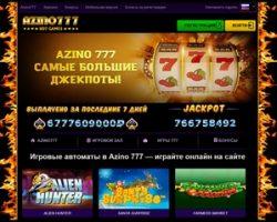 Играть на сайте Azino выгодно