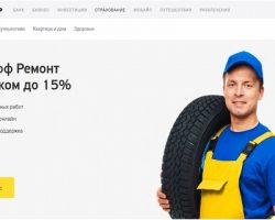 Группа «Тинькофф» запустила новое бизнес-направление