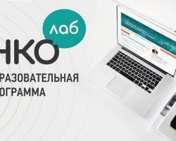 Образовательная программа «НКО Лаб»: запущены онлайн-занятия