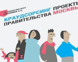В столице запустят новый краудсорсинг-проект о сервисах и услугах