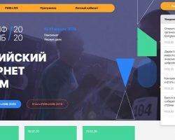 Организаторы «РИФ + КИБ 2020» перенесли форумное мероприятие