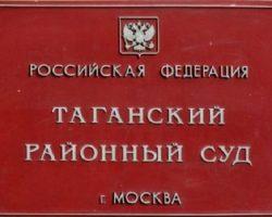 «Twitter» не смогла оспорить судебное решение в Москве