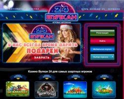 Онлайн казино Вулкан 24: забавы для самых азартных игроков