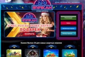 казино Вулкан 24 для самых азартных игроков