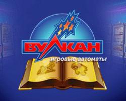 Казино Вулкан Рояль – надежный клуб с азартными развлечениями