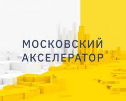 «Московский акселератор»: будут выбраны лучшие разработки для противодействия «Covid-19»