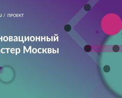 «Инновационный кластер Москвы»: резиденты получат компенсацию затрат на оборудование