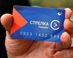 Банковская карта станет неактуальна для оплаты проезда