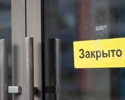 В столице закрылось почти 50 тысяч магазинов