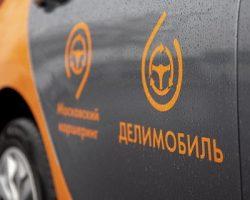 «Делимобиль» предложил услуги торговому бизнесу