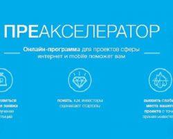 В Москве запущен «Преакселератор»