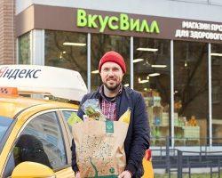 Водители «Яндекс.Такси» уже доставляют продукты из «ВкусВилла»