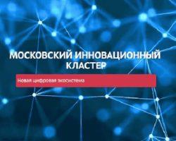 «Московский инновационный кластер»: бизнесу выделят более 60 миллионов рублей