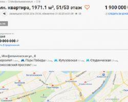 Указан  финансовый «ценник»  наиболее дорогой квартиры Москвы и РФ