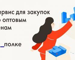 Маркетплейс «на_полке» открыл продажи для физлиц