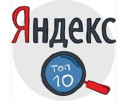 Отличительные особенности продвижения сайта в Яндексе