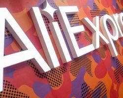 «AliExpress» продвигает удобные  услуги в Москве