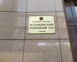 Столичный суд отказал сооснователю «Модульбанка»