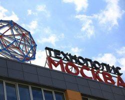 «Технополис «Москва»: бизнес получил значимую экономию на налоговых льготах