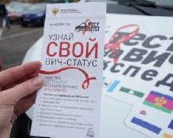 Анонимное тестирование на ВИЧ: в МО стартует бесплатная акция