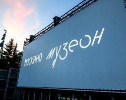 Скоро будет открыт летний кинотеатр «Москино»