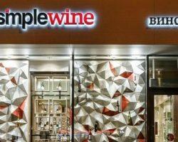Столичная ФАС возбудила дело против бренда «SimpleWine»
