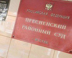 Пресненский суд взыскал долг с директора «РСП»