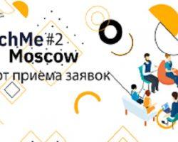 «PitchMe Moscow #2»: прием заявок уже стартовал