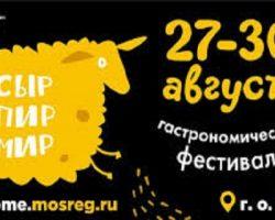 «Сыр пир мир»: Подмосковье ждет гостей гастрономического фестиваля