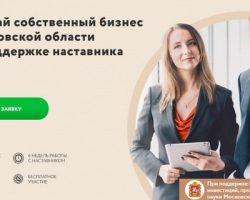 «Программа наставничества»: в МО завтра запустят проект для предпринимателей