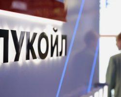 В Москву передано дело по иску ФАС к  «Лукойлу»