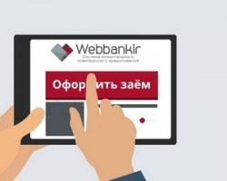 Какими преимуществами и особенностями выделяются онлайн-займы в Webbankir?